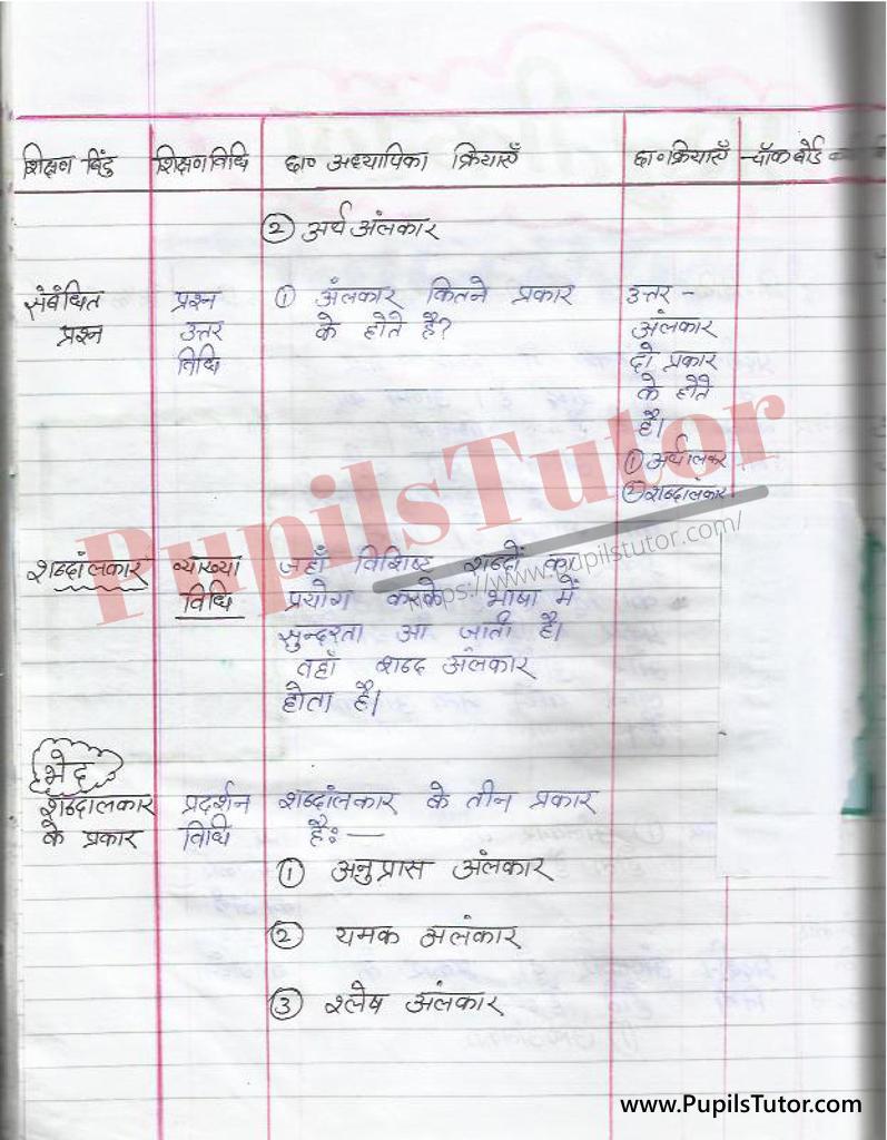 Alankar Ke Prakar par Lesson Plan in Hindi for BEd and DELED