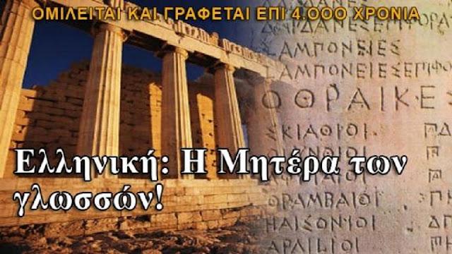 Μήνυμα του Δημάρχου Άργους Μυκηνών για την Παγκόσμια Ημέρα Ελληνικής Γλώσσας