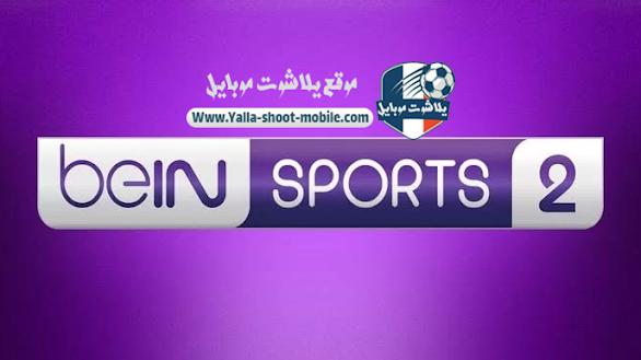 مشاهدة قناة بي ان سبورت 2 بث مباشر بدون تقطيع beIN Sports 2 HD