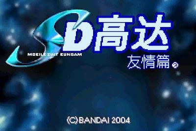 【GBA】機動戰士 鋼彈SEED:友情篇+金手指,高達SEED DESTINY!