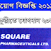 Square Pharmaceuticals ltd job circular in December 2019_ Squarepharmaceticulsltd.com