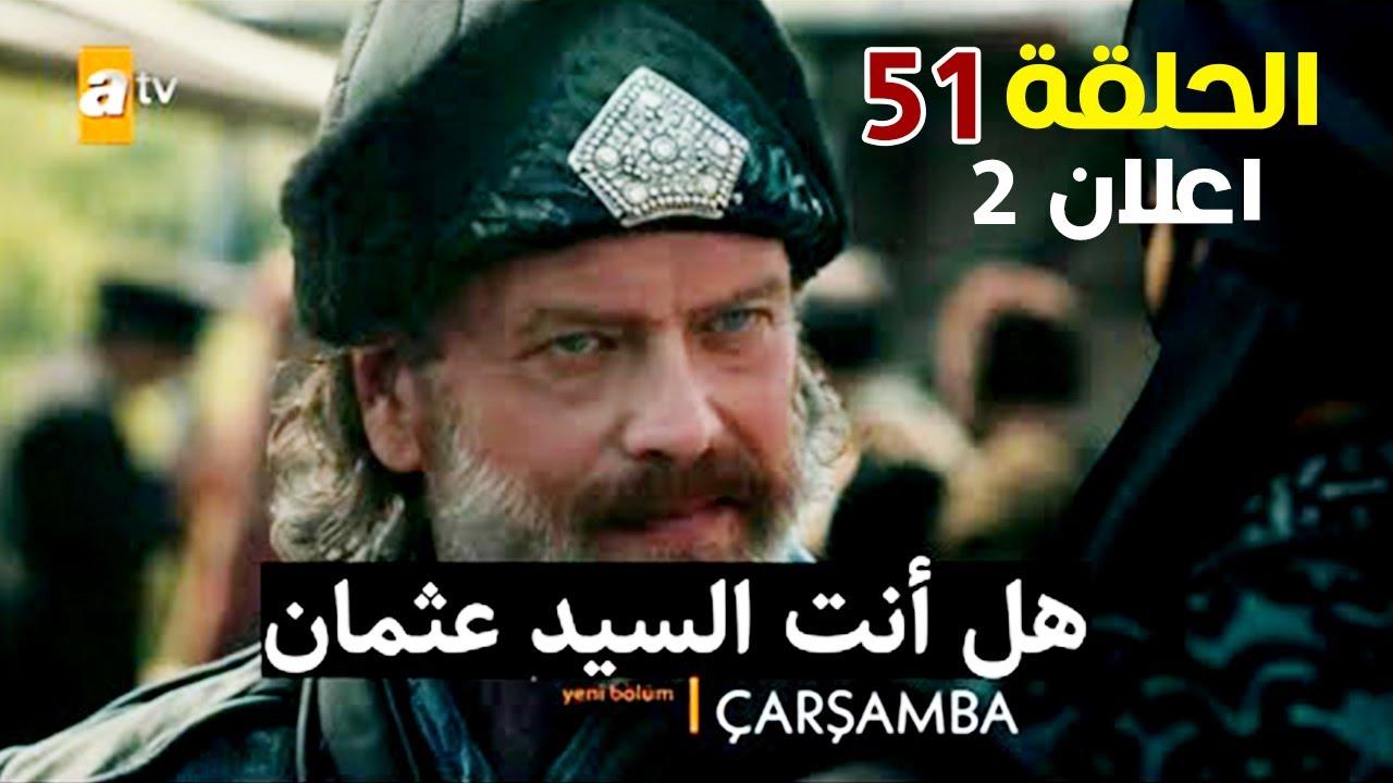 مسلسل قيامة المؤسس عثمان الحلقة 51 كيف سوف ينقذ عثمان مالهون؟