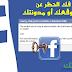 حل مشكلة حظر رابط موقعك في فيسبوك