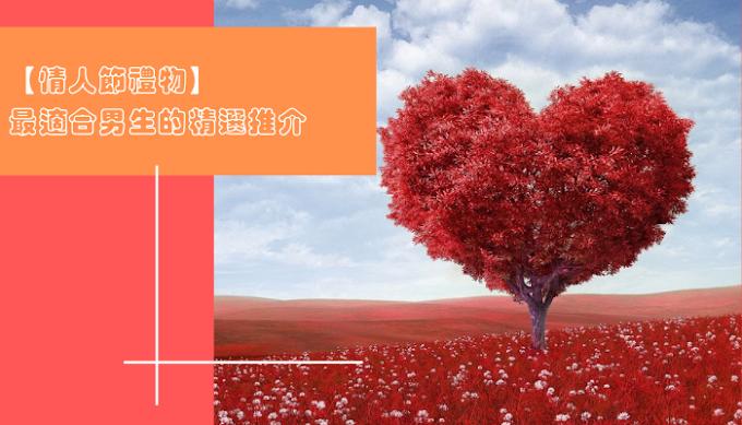 【情人節禮物】最適合男生的 11 大精選推介