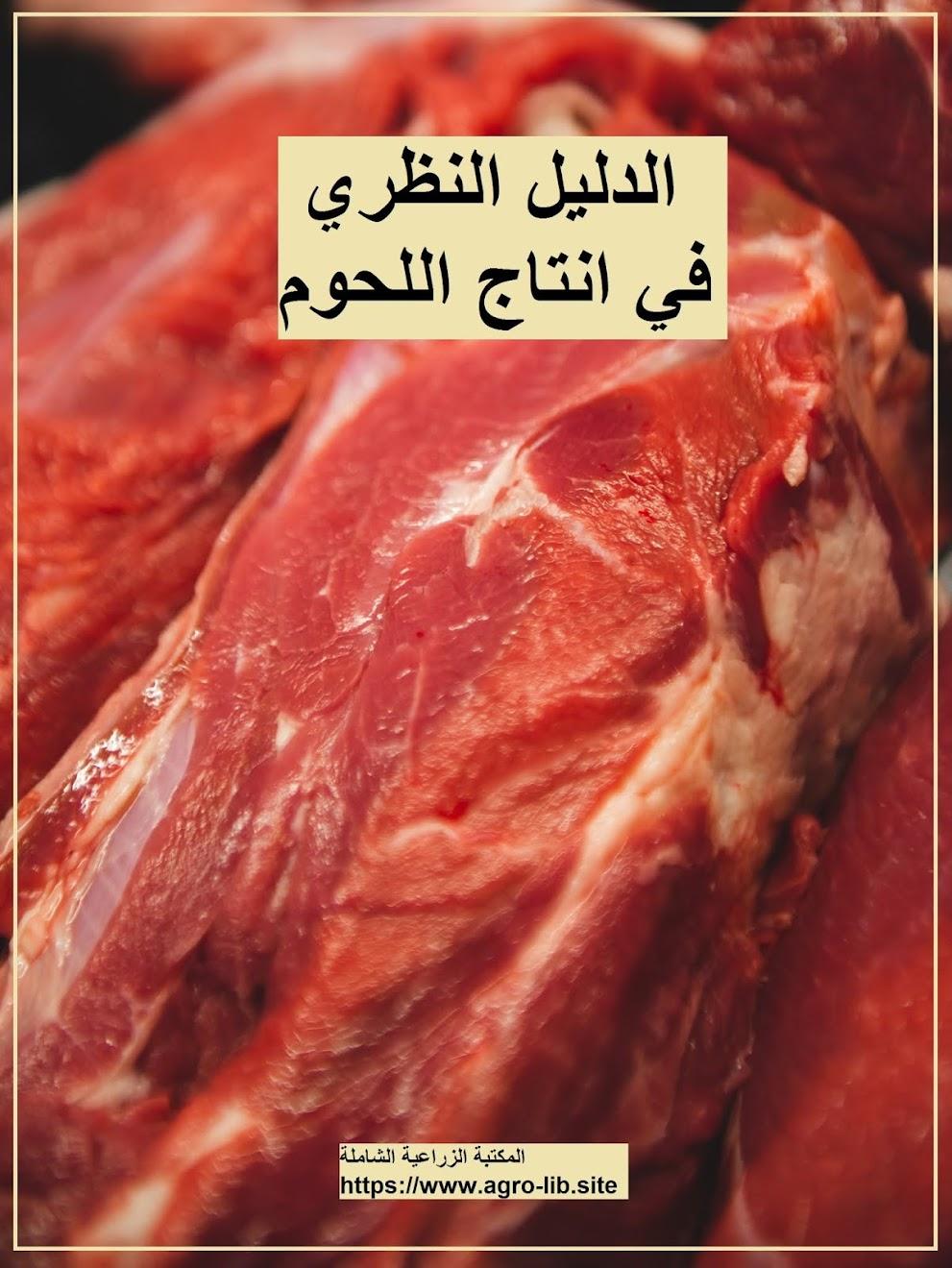 كتاب : الدليل النظري في انتاج اللحوم