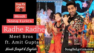 radhe-radhe-lyrics