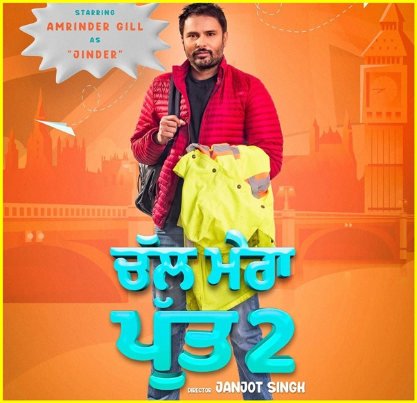 Lahoriye-2017 - Amrindar Gill - Latest Punjabi Movie