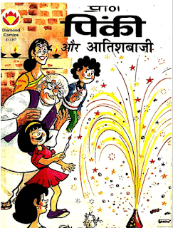 Diamond-Comics-Pinki-Aur-Aatishbaaji-PDF-In-Hindi