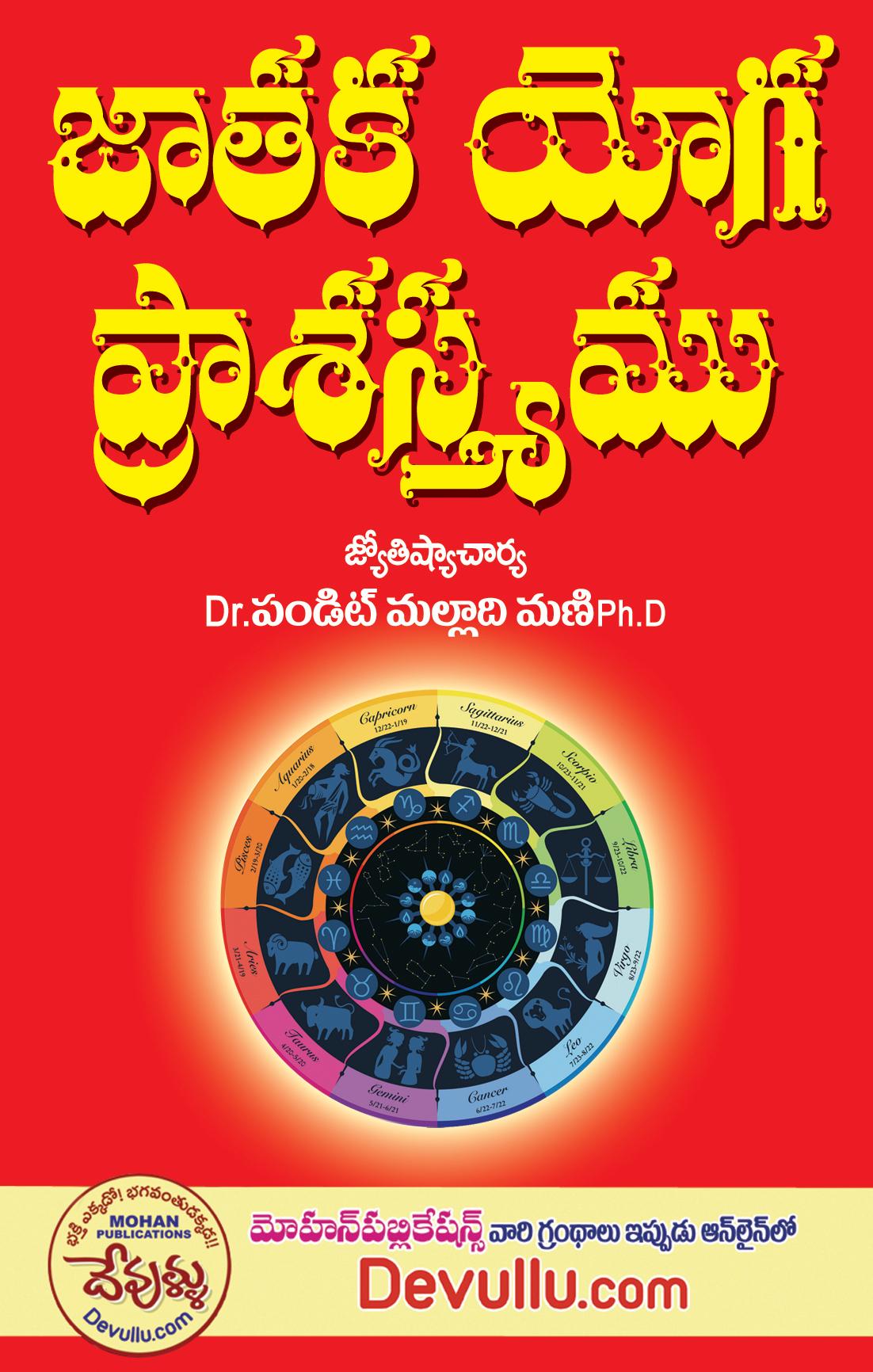 jataka yoga prasastyam by Dr. Pandit Malladi Mani  | జాతక యోగ ప్రాశస్త్యం | astrology in telugu