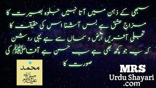 اردو شاعری خوبصورت تصاویر کے ساتھ، نعت شریف امیج، نعت پاک
