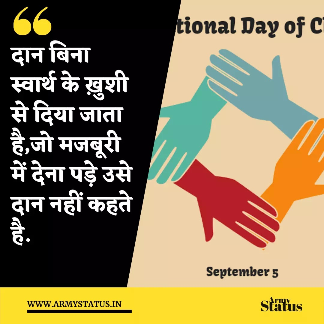 International charity day shayari, charity day quotes, international Charity day status