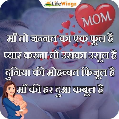 mothers status in hindi