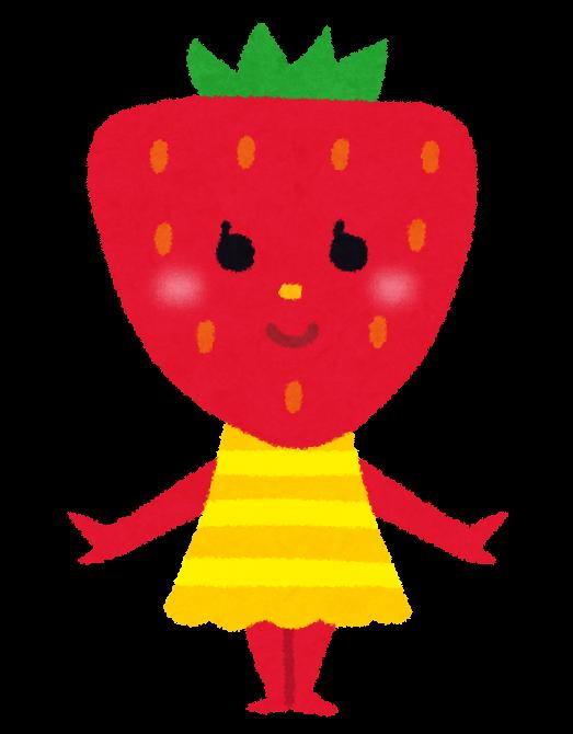 イチゴのキャラクター かわいいフリー素材集 いらすとや