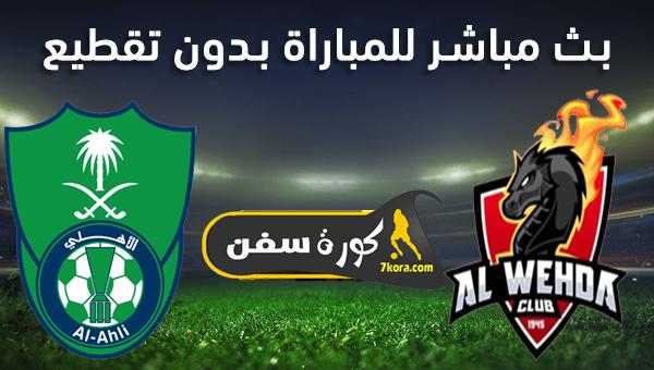 موعد مباراة الوحدة والأهلي السعودي بث مباشر بتاريخ 14-02-2020 الدوري السعودي