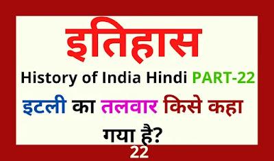 Indian History Gk in Hindi