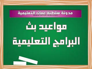 جدول مواعيد بث الدروس التعليمية المباشرة على القنوات العمانية