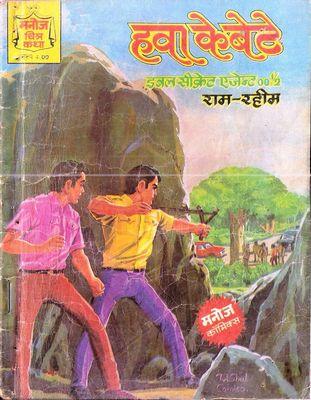 Jean, The Snake Pirate: Rahim Origin Series Complete Ram Rahim Manoj