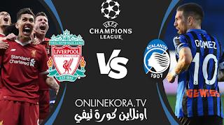 مشاهدة مباراة ليفربول وأتالانتا بث مباشر اليوم 03-11-2020 في دوري أبطال أوروبا