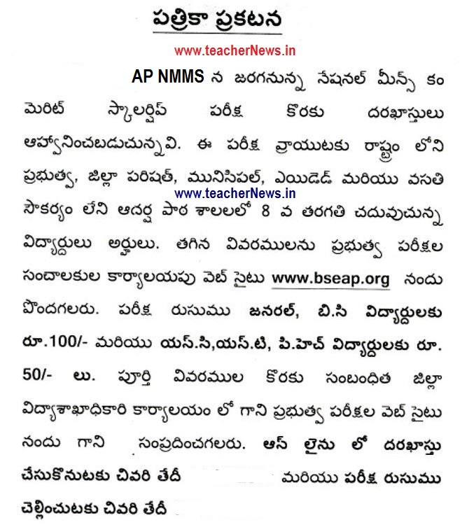 AP NMMS Notification 2018 -19- NMMS Online Application last date at bseap.org