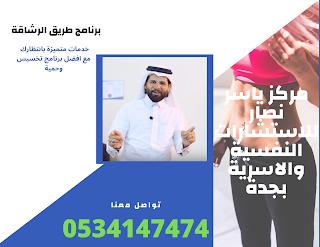 best diet center in Jeddah