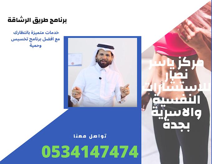 أفضل مركز حمية في جدة- مركز ياسر نصار 0557373131