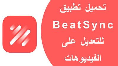 تحميل تطبيق BeatSync افضل تطبيق لتحرير الفيديوهات عن طريق الهاتف