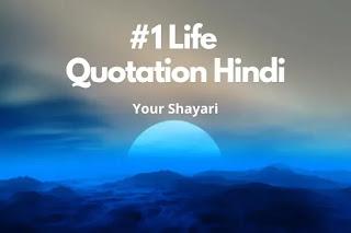 Life Quotation Hindi