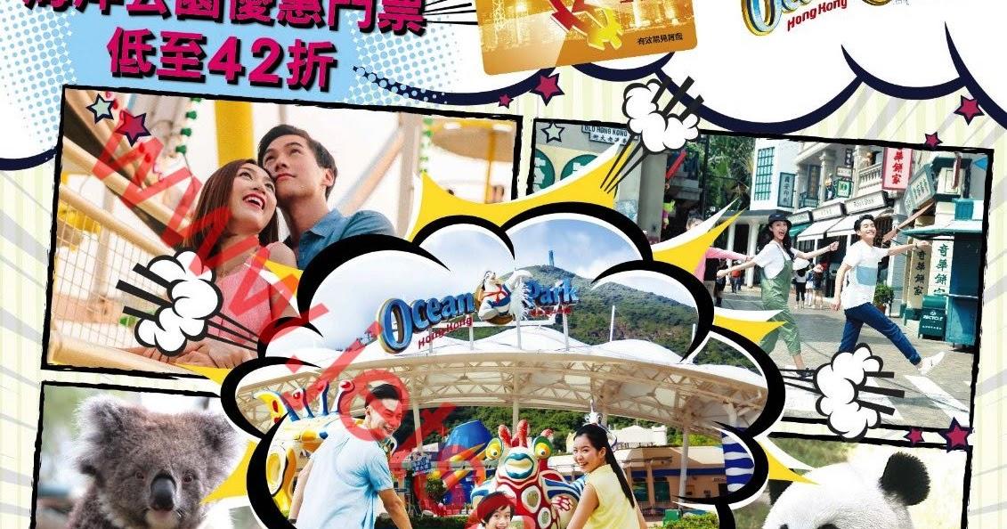 工聯會:海洋公園 優惠門票 低至42折(12/11起發售) ( Jetso Club 著數俱樂部 )