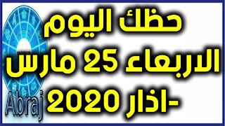 حظك اليوم الاربعاء 25 مارس-اذار 2020