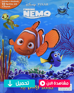 مشاهدة وتحميل فيلم السمكة نيموFinding Nemo 2003 مترجم عربي