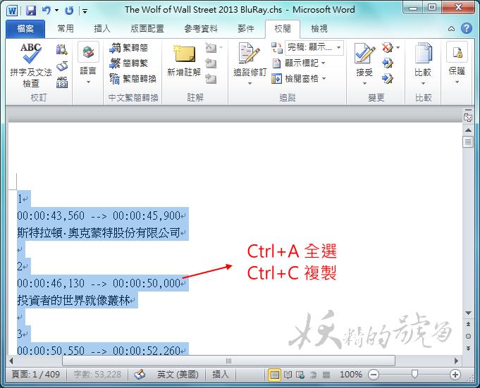 5 - [教學] 字幕簡轉繁 - 簡體字幕如何轉換為繁體字幕?