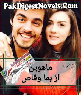 Mahween Episode 7 By Huma Waqas Pdf Download