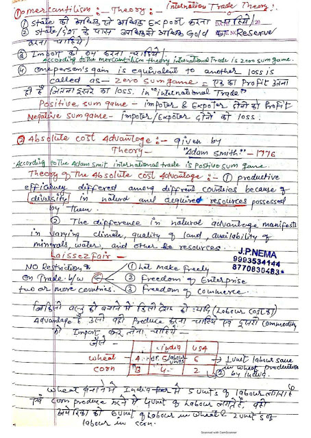 International Trade Handwritten Notes : For UPSC Exam Hindi PDF Book