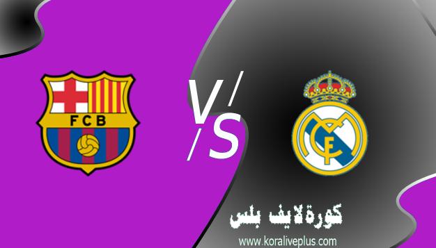 مشاهدة مباراة ريال مدريد وبرشلونة بث مباشر اليوم كورة لايف 10-04-2021 في الدوري الاسباني