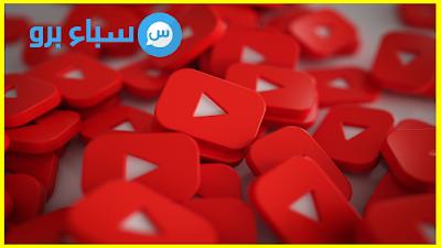 افضل تطبيقات البديلة  لتطبيق يوتيوب  لنظام أندرويد