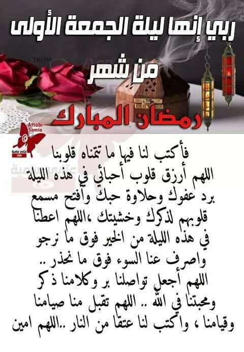 صور اول جمعة فى رمضان 1440 دعاء يوم الجمعة مصراوى الشامل