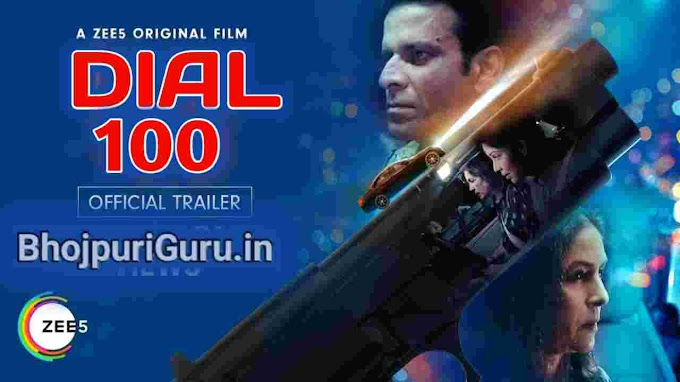 Dial 100 Hindi Full Movie Release Date   Cast & Crew, Review   Manoj Bajjapay New Movie - Bhojpuri Guru