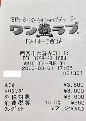 ペットショップ ワンラブ ドン・キホーテ西宮店 2020/3/1 利用のレシート