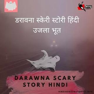 Darawna-Scary-Story-Hindi-Ujla-Bhoot-kahani-Ki-Darawni-Kahaniya