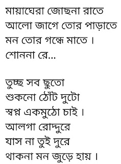 Kanya Re Lyrics Sonu Nigam Bagh Bandi Khela