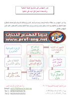 مهام المهندس في مراحل مشاريع المياه