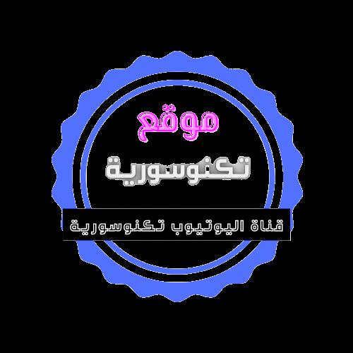 تكنو سورية technosyria