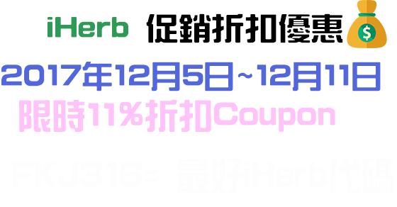 89折優惠 iHerb 2017年12月促銷 Coupon折扣