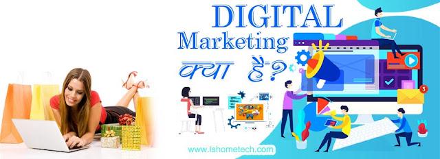 डिजिटल मार्केटिंग क्या होती है? What is Digital Marketing?