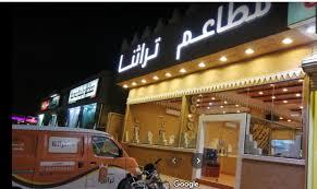 أسعار منيو وعنوان وفروع ورقم مطعم تراثنا العربي turathna