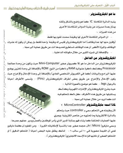 احتراف برمجة الميكروكنترولر باستخدام ميكروسي pdf