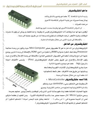 احتراف برمجة الميكروكنترولر باستخدام MicroC