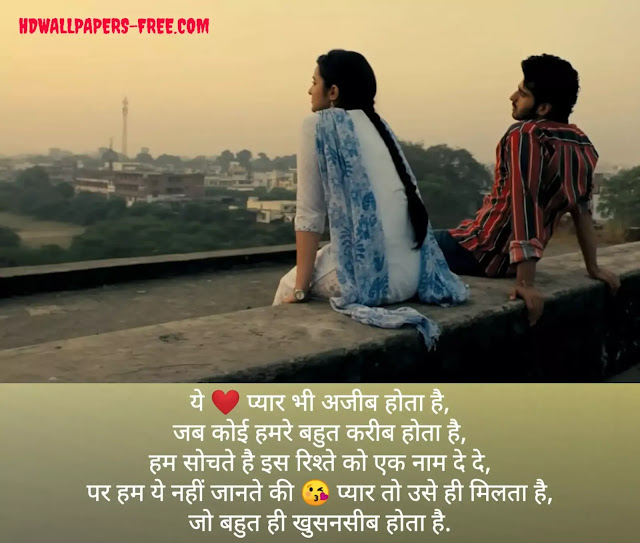 Love Couple Shayari With Image Photo Download Full HD