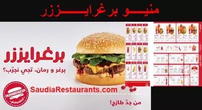 منيو وفروع مطعم برغرايززر Burgerizzr السعودية 2020