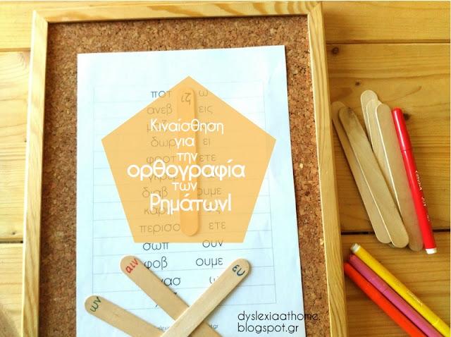 κιναίσθηση,ορθογραφία,ρήματα,δυσλεξία